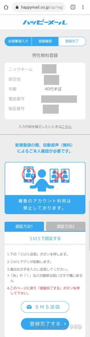 ハッピーメール入会登録
