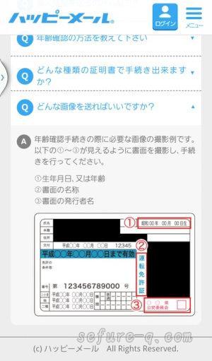ハッピーメール身分証明書による確認