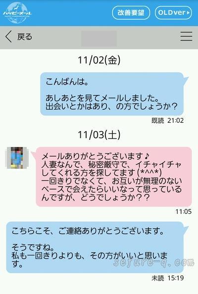 ハッピーメールのエロ人妻とのメッセージ