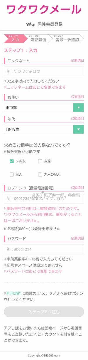 ワクワクメール入会登録