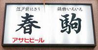 大阪のすし店「春駒」
