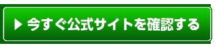 公式サイトへ飛ぶボタン