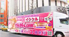 イククルの広告トラック