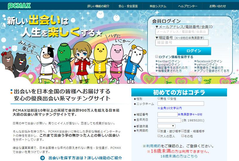 PCMAX公式サイトの画面