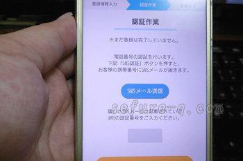 Jメール登録画面2