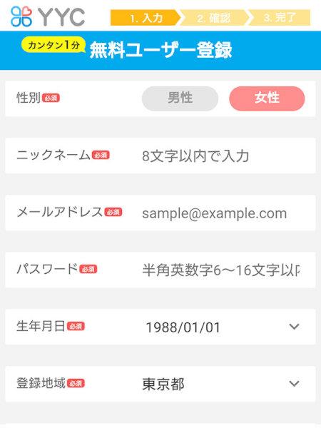 YYC:ユーザー情報の入力